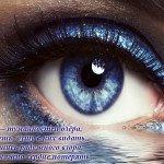 Глаза - бездонный океан