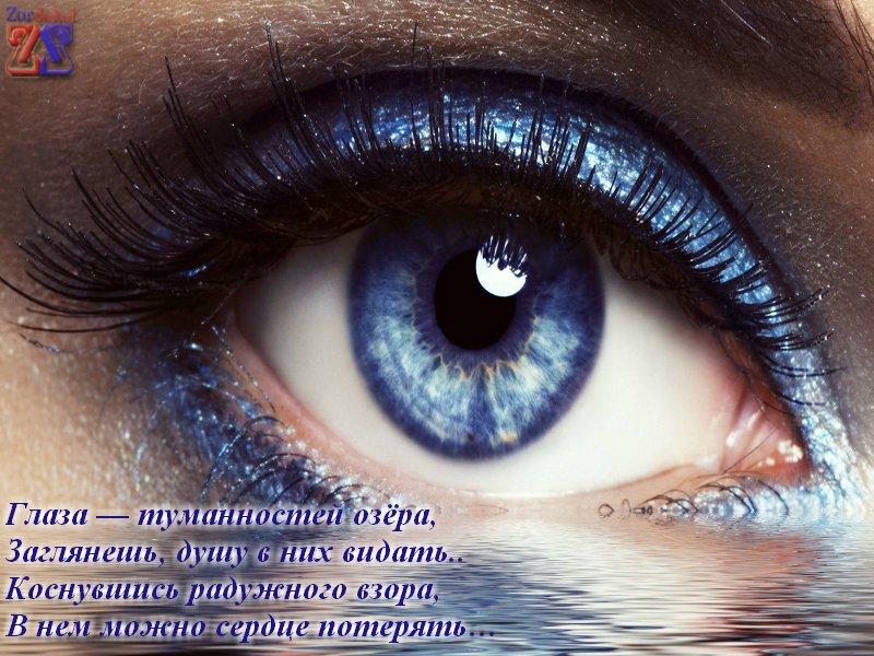 Стихи про синие глаза