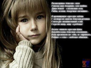 Дети тоже могут быть грустными