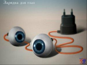 Зарядку для глаз нужно делать ежедневно