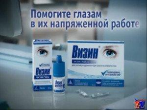 Реклама Визина
