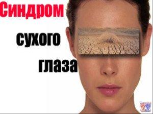 Визомитин глаукома