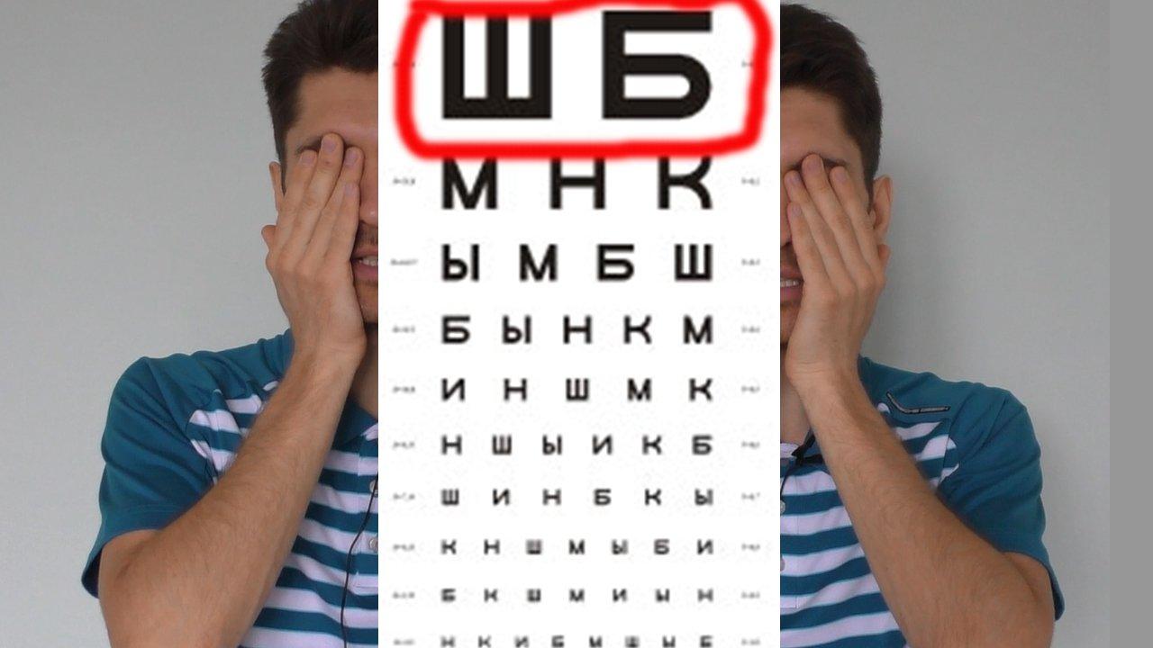 Сколько стоит вернуть зрение?